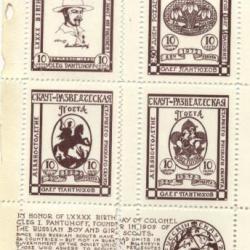 Скаутские марки